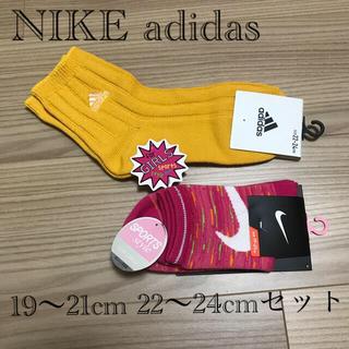 ナイキ(NIKE)の新品 NIKE 19〜21cm adidas 22〜24cm 靴下セット 女の子(靴下/タイツ)