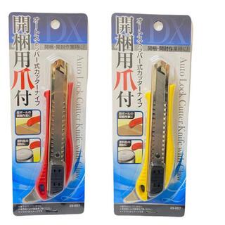 新品!段ボール用カッター付 カッターナイフ 2個セット オートストッパー(はさみ/カッター)