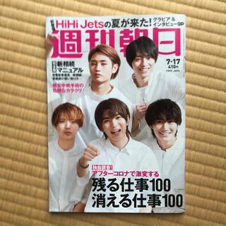 週刊朝日 HiHiJets  2020年7月17日号(ニュース/総合)