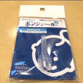 ボンジュールプラス メルシーポット/ベビースマイル用ロングシリコンノズル(鼻水とり)