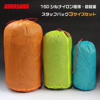 【送料無料】15Dシルナイロン極薄・超軽量スタッフバッグ3サイズセット