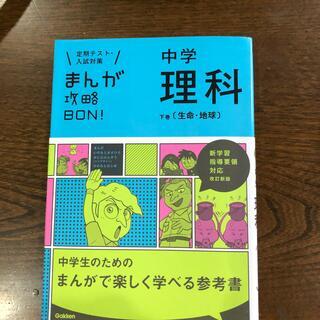 ガッケン(学研)のまんが攻略BON! 定期テスト・入試対策 9 〔改訂新版〕(語学/参考書)