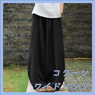 【大人気】コクーンシルエットが可愛い♪ブラック ワイドパンツ(サルエルパンツ)