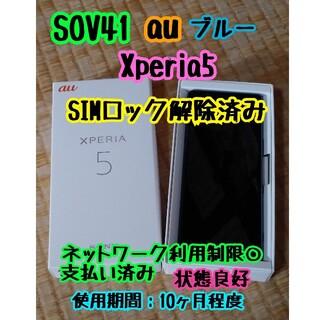 Xperia - Xperia 5 ブルー au SOV41 SIMロック解除済み 箱取説あり