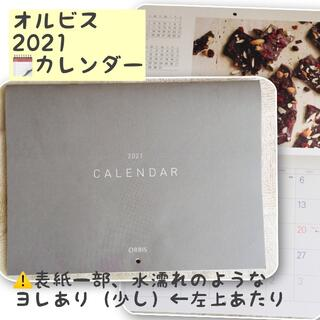 オルビス(ORBIS)のオルビス  カレンダー ノベルティー(その他)