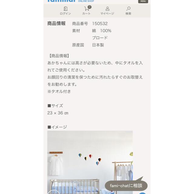 familiar(ファミリア)の美品 ファミリア まくらカバー2枚セット インテリア/住まい/日用品の寝具(シーツ/カバー)の商品写真