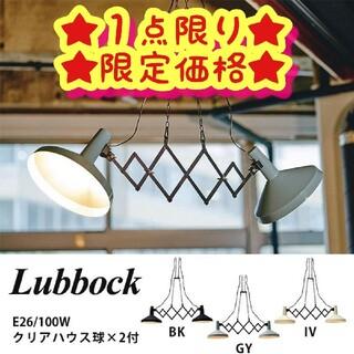 インターフォルム 北欧デザインペンダントライト インテリア 照明 オシャレ(天井照明)