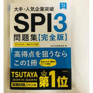 大手・人気企業突破SPI3問題集《完全版》 '23