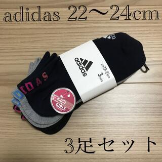 アディダス(adidas)の新品 adidas 靴下 22〜24cm 3足セット 女の子(靴下/タイツ)