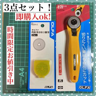 ✡️オルファロータリーカッター28ミリ+替刃(替刃2枚入)+カッターマット(はさみ/カッター)