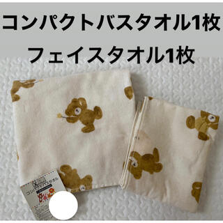 futafuta フタくま  新品未使用