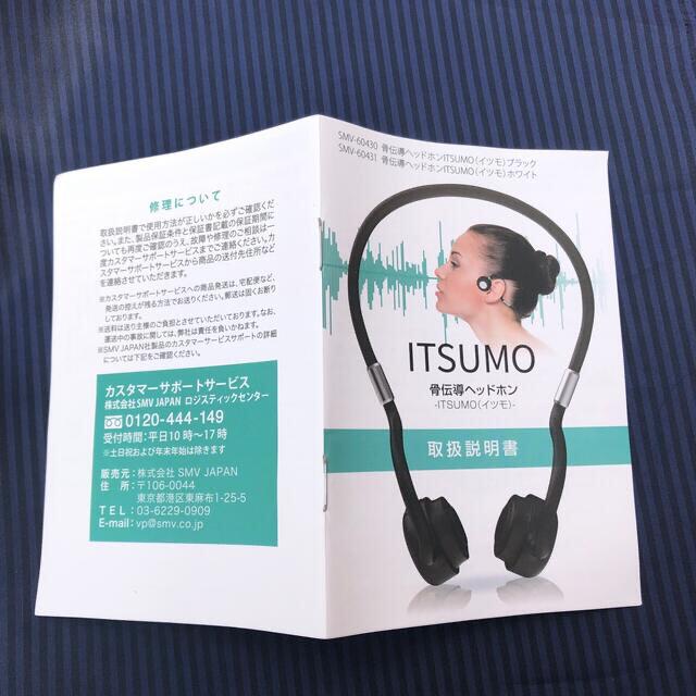 骨伝導ヘッドホンITSUMO(イツモ)ブラック SMV-60430 スマホ/家電/カメラのオーディオ機器(ヘッドフォン/イヤフォン)の商品写真