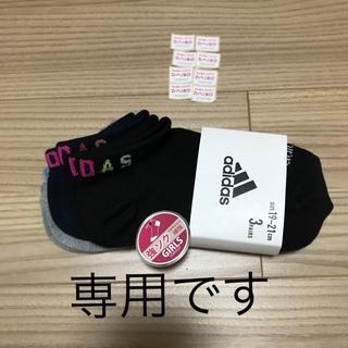 アディダス(adidas)の新品 adidas 靴下 19〜21cm 3足セット 女の子(靴下/タイツ)