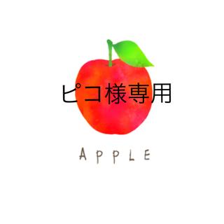 msh - ピコ様専用