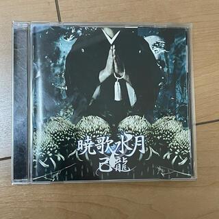 己龍 アルバム CD 「暁歌水月」B:通常盤(ミュージシャン)