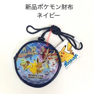 ポケモン(ポケモン)のポケットモンスター ソード シールド 丸形ネックパース ネイビーPM3282(財布)