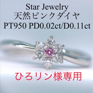 STAR JEWELRY - 天然 ピンクダイヤモンドリング Pt950 スタージュエリー ファンシーピンク系