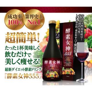 【5本セット 最安 残りわずか 13500円 】酵素女神555 最新 ダイエット(ダイエット食品)