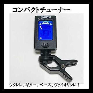 お値打 特別SALE!電池付き コンパクト クリップ式 チューナー(その他)