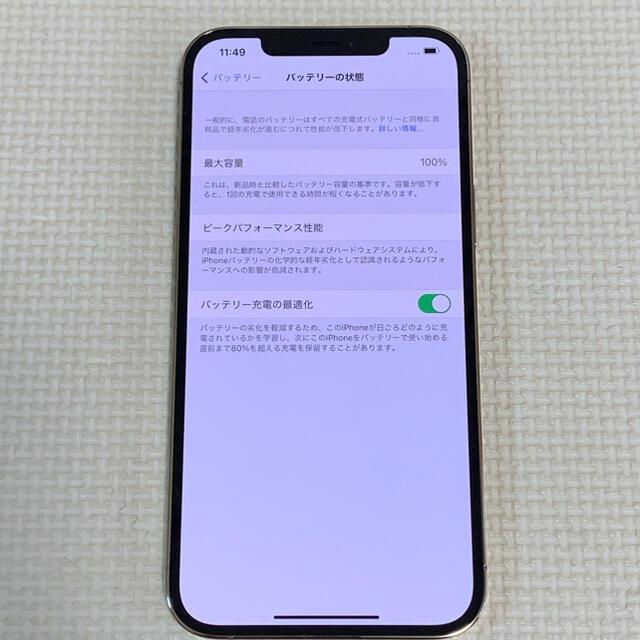 Apple(アップル)のSIMフリー iPhone 12Pro MAX 128G ゴールド スマホ/家電/カメラのスマートフォン/携帯電話(スマートフォン本体)の商品写真
