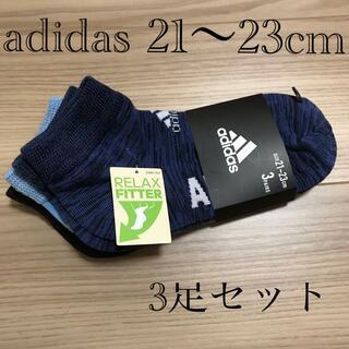 アディダス(adidas)の新品 adidas 靴下 21〜23cm 3足セット 男の子 足首丈短め(靴下/タイツ)