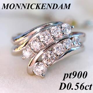 モニッケンダム pt900ダイヤモンドリング D0.56ct 高品質ダイヤモンド