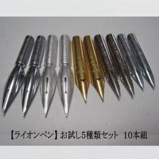 ペン先【 ライオンペン 】 お試し5種類セット 10本組