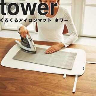 美品 tower アイロンマット タワー ホワイト アイロンシート