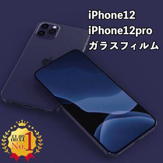 iPhone - iPhone12 / 12Pro フィルム 強化ガラス 9H