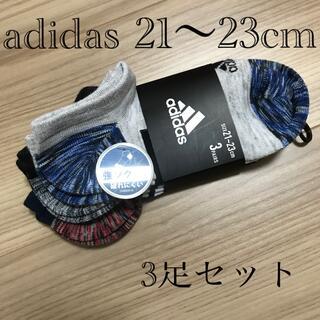 アディダス(adidas)の新品 adidas 靴下 21〜23cm 3足セット 男の子 くるぶし丈(靴下/タイツ)
