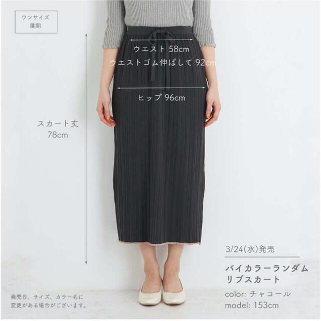 バイカラーランダムリブスカート(ブルー) レディースのスカート(ロングスカート)の商品写真
