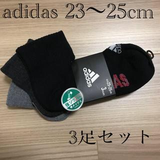 アディダス(adidas)の新品 adidas 靴下 23〜25cm 3足セット 男の子 足首丈(靴下/タイツ)