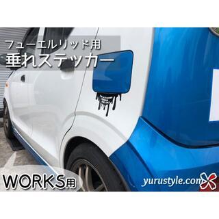 垂れステッカー*ALTOWORKS|HA36S アルトワークス 給油口 車(車外アクセサリ)