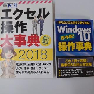 日経PC付録エクセル操作大事典&Windows10操作事典(コンピュータ/IT)