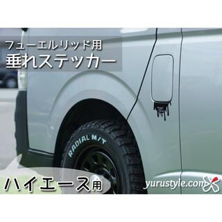 垂れステッカー*HIACE|ハイエース トヨタ 給油口 自動車(車外アクセサリ)