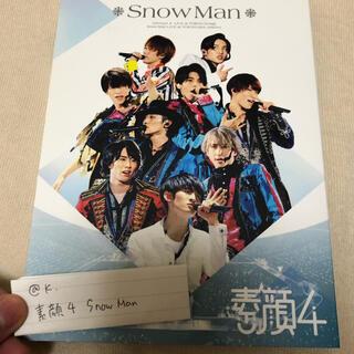 素顔4 Snow Man盤 正規品