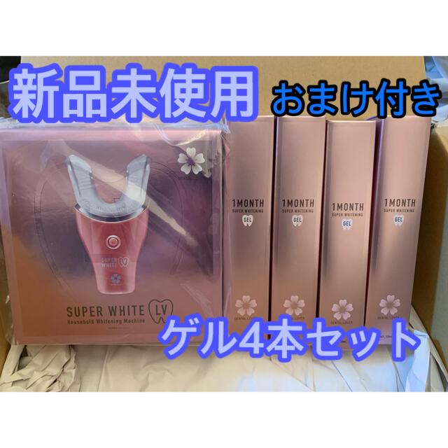【新品未使用】デンタルラバー スーパーホワイトLV ホームホワイトニング コスメ/美容のオーラルケア(歯ブラシ/デンタルフロス)の商品写真