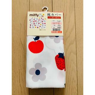 シマムラ(しまむら)のミッフィー 枕カバー フルーツ柄 43×63cm(枕)