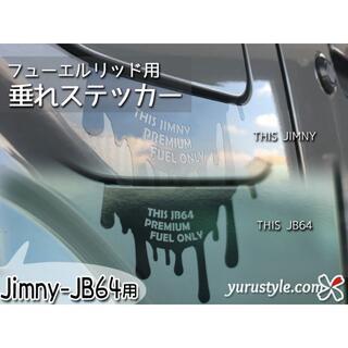 垂れステッカー*JB64|Jimny ジムニー 給油口 自動車(車外アクセサリ)