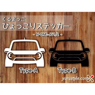 N-ONE*エヌワン|ひょっこりステッカー JG1 JG2 自動車(その他)