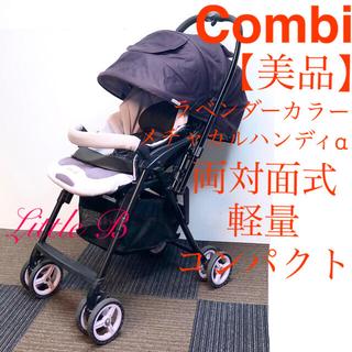 combi - コンビ【美品】人気ラベンダー*メチャカルハンディα*両対面式 A型ベビーカー