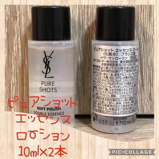イヴサンローランボーテ(Yves Saint Laurent Beaute)の新品未使用❤️イヴ・サンローラン ピュアショット エッセンスローション 20ml(化粧水/ローション)
