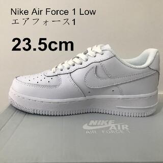 新品 ナイキ エアフォース1 ロー ホワイト AIR FORCE1 23.5cm