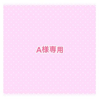 A様 2枚×2 5/13(その他)