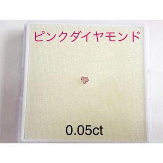 ピンクダイヤモンド ハートシェイプ 0.05 ルース 裸石