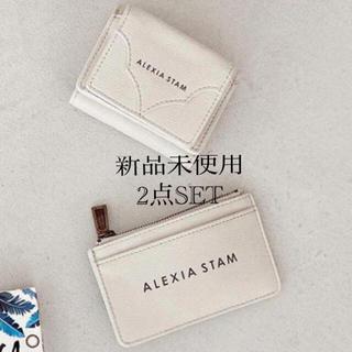 アリシアスタン(ALEXIA STAM)のalexiastam 財布 カードケース(財布)
