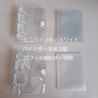 【Sale】ミニバインダー 韓国雑貨 トレカケース2個+ リフィル16枚セット(ファイル/バインダー)