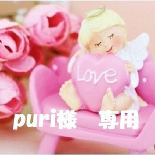 【puri様 専用】(セット/コーデ)