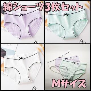 ● 新品 レディースショーツ 5 M 白 紫 淡緑3枚セット 綿 ショーツ