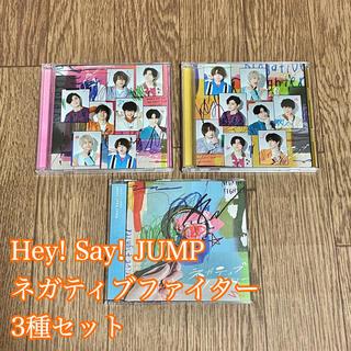 ヘイセイジャンプ(Hey! Say! JUMP)のHey! Say! JUMP ネガティブファイター(アイドルグッズ)